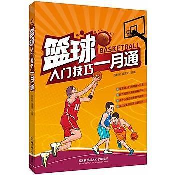【愛書網】9787564085551 籃球入門技巧一月通 簡體書 作者:陳利和,吳建平 主編