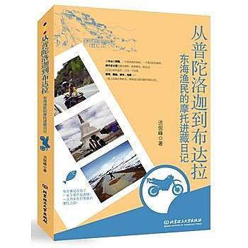 【愛書網】9787564089474 從普陀洛迦到布達拉——東海漁民的摩托進藏日記 簡體書 作者:洪侃峰 著