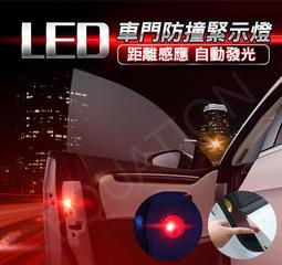 車門警示燈 兩顆價LED 防撞警示燈 防水 免接線 DIY 開門距離感應