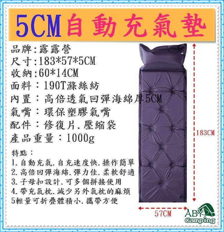 ★露露營★露營睡墊送背袋 深藍 厚5CM可拼接帶枕自動充氣墊自動充氣床墊野營自動充氣睡墊防潮睡墊