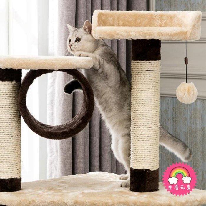 貓爬架貓窩貓架子劍麻貓樹大型豪華貓跳台貓抓柱爬樹貓咪爬架玩具