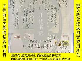 古文物罕見著名詩人呂劍信札一通露天214607 呂劍