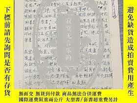 古文物罕見手稿!章克標手稿8頁:林語堂研究備忘錄先行哨,海寧百歲老人(中國當代著名作家,百歲老人,因與林語堂有些認識,所