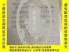 古文物罕見著名長城研究專家董耀會信札一通露天214607 董耀會