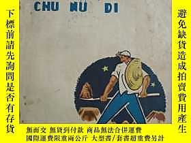 古文物罕見處女地(1958.11期當代英雄專號)露天22272