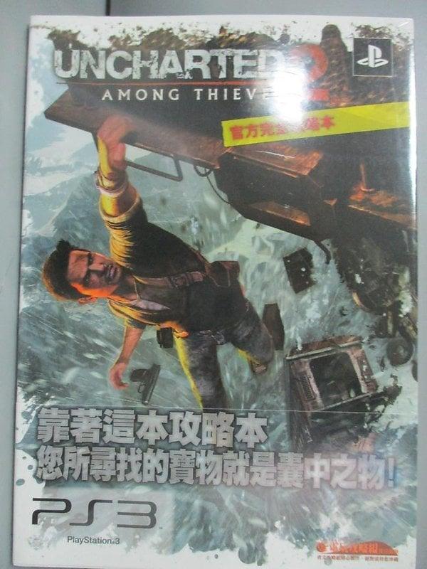 【露天書寶二手書T1/電玩攻略_OFP】Among thieves官方完全攻略本_林青穎