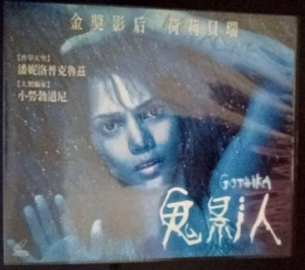 外國其他電影-鬼影人(二手正版VCD)