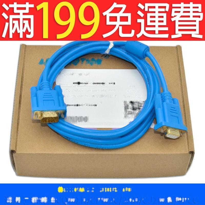適用歐姆龍CQM1H/CPM2C/2AH/CJ1M程式設計電纜資料下載線XW2Z-200S-VH 192-00234