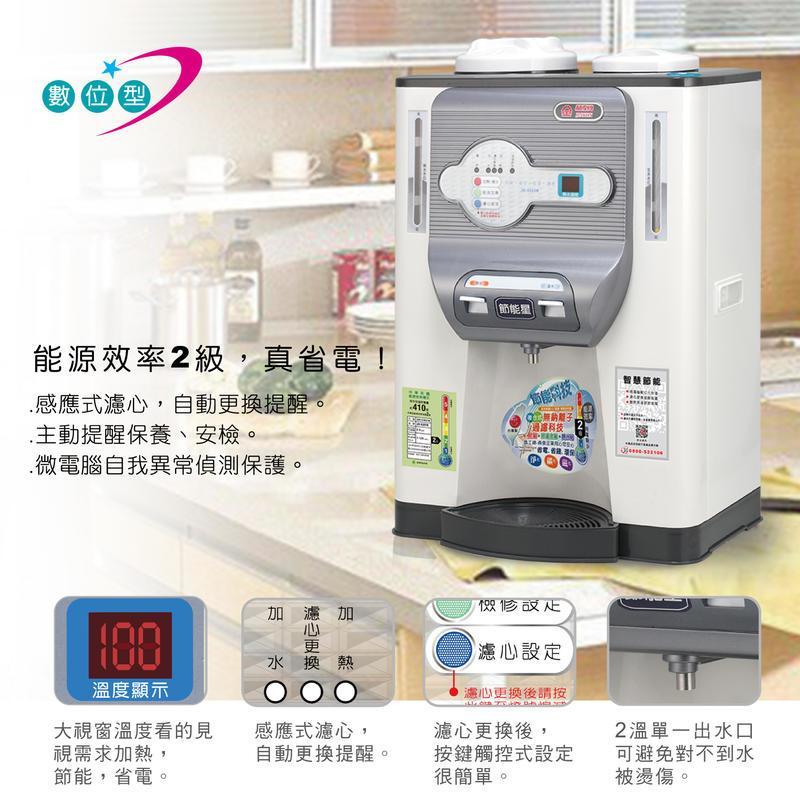 免運費~JD-5322B 晶工 開飲機 / 飲水機【能源效率2級】