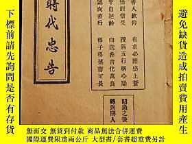 古文物罕見新時代忠告 中華優良傳統思想古籍 670 露天