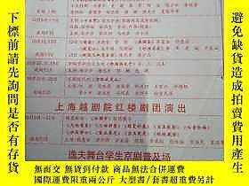 古文物節目預告1997罕見越劇京劇說明書 李麗芳 錢惠麗露天355035    出版1997