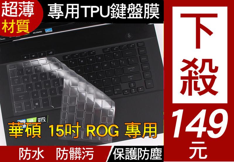 TPU高透材質】 ASUS 西風之神 ROG GX502GW GX502GV GU502GU 鍵盤套 鍵盤保護膜 鍵盤膜