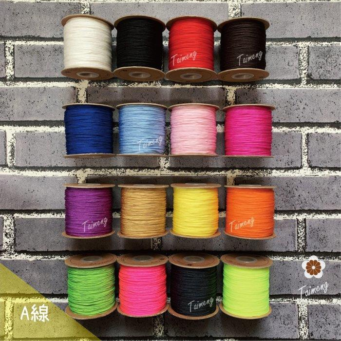 台孟牌 A線 17色 1mm(珠寶線、玉線、手機吊繩、串珠、編織、手工藝、DIY、御守、B線、佛珠、流蘇、中國結、吊牌)