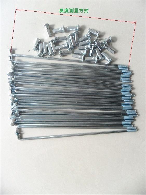 【新素主義】 電動自行車 13#-136mm 碳鋼輻條(無電鍍)+鐵帽(1拍40支)