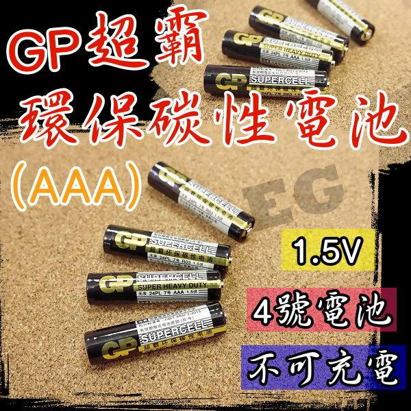 現貨 G4A58 GP超霸 4號環保碳性電池 AAA碳性電池 一組4入 乾電池 碳性電池 玩具電池 不可充電 遙控電池