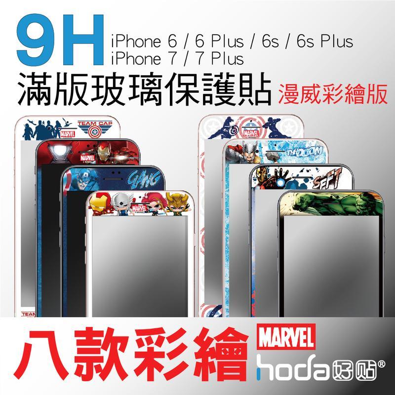 HODA 9H 3D 滿版 玻璃貼 iPhone 8 7 6 6s Plus 保護貼 防碎 軟邊 復仇者