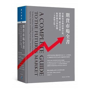 全新現貨/期貨市場全書:掌握基本與技術分析、選擇權、價差交易和實務交易原則(全新增訂版)>寰宇120(任選三件免運)