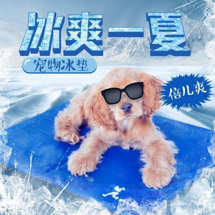 寵物冰墊狗狗涼席狗墊子防水夏季泰迪狗窩貓咪涼墊降溫大型犬夏天_
