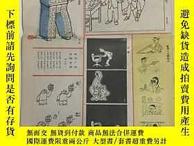 古文物人民日報漫畫增刊罕見諷刺與幽默 1984年第4、11~24期,1985年1~24期全,1986年1~24期全,19
