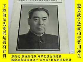 古文物罕見人民畫報1976年周恩來同志永垂不朽.增刊露天307917    出版1976