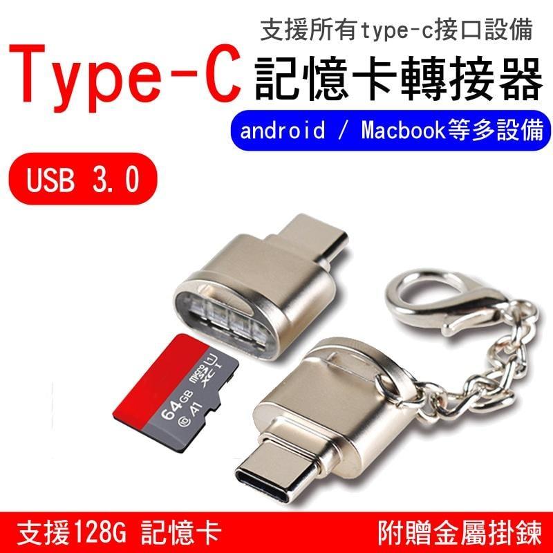 隨插即用 TypeC OTG 支援128G 讀卡機 USB3.0 兼容性強 安卓手機 mac TF卡 轉接頭 外接記憶卡