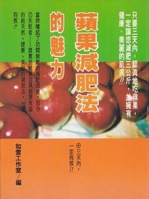 2.蘋果減肥法的魅力
