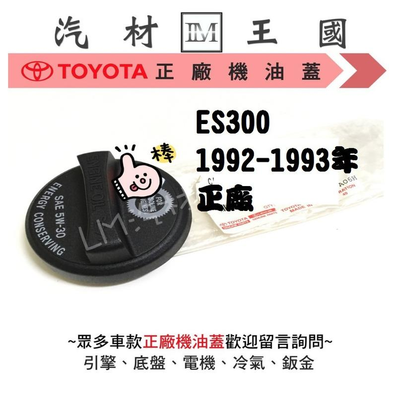 【LM汽材王國】 機油蓋 ES300 1992-1993年 正廠 原廠 機油外蓋 LEXUS 特價優惠中