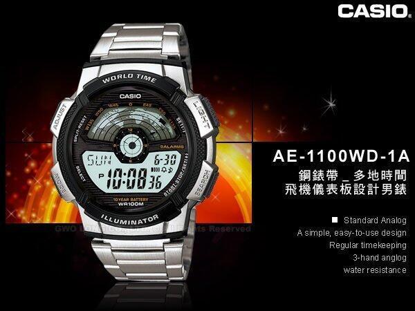 CASIO 手錶專賣店 國隆 AE-1100WD-1A 電子錶 不鏽鋼錶帶 防水100米 AE-1100WD