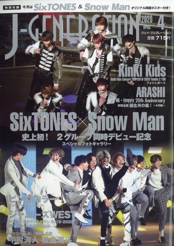 謹慎 Sixtones