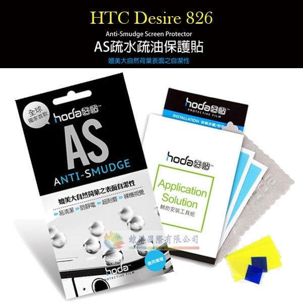鯨湛國際~HODA-AS HTC Desire 826 抗刮保護貼/保護膜/螢幕膜/螢幕貼/抗刮疏水疏油防指紋