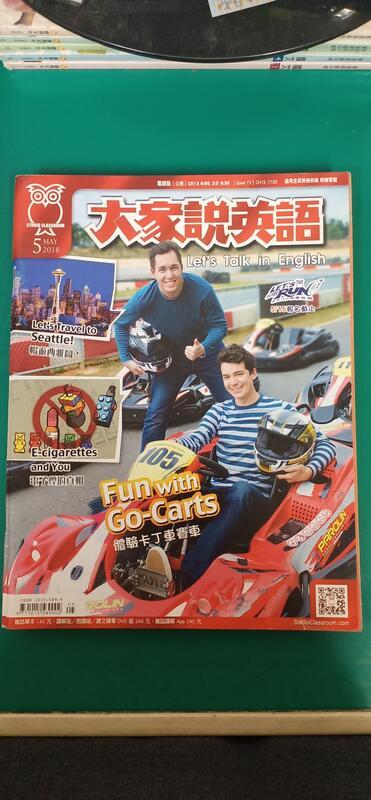 附光碟 大家說英語 雜誌 大家說英語 彭蒙惠 2018年5月 英語學習 英文學習 K44
