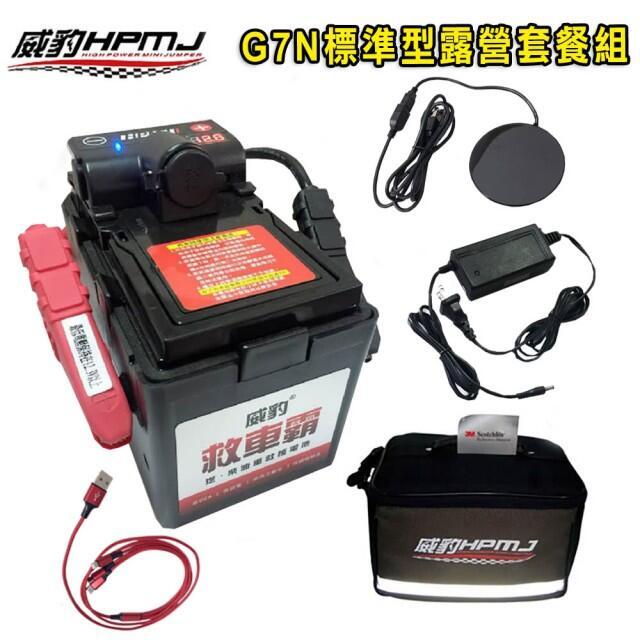 【威豹HPMJ】G7救援電池標準型 快充電線 防塵套 充電器 無線充電座 點菸插座 防塵包(露營組套餐)