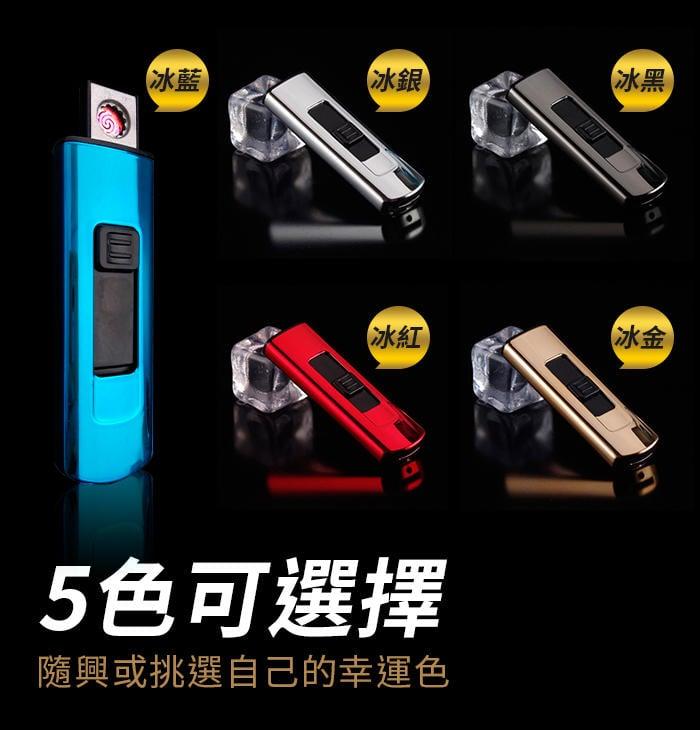 【傻瓜批發】(FR111)USB充電打火機/充電式防風打火機-可放菸盒內-點煙器/點菸器 板橋現貨