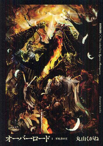 ◎日本販賣通◎(代購)日文小說 丸山くがね「OVERLORD(1)不死者の王」