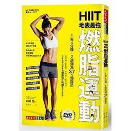 <建宏>HIIT地表最強燃脂運動:1天4分鐘,2週消滅3.7kg體脂肪(附教學DVD) /9789864792450