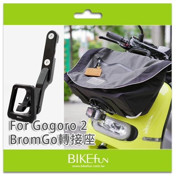 Gogoro 2專用車前包擴充座,支援GoPro/行車記錄器 > BromGo! BIKEfun