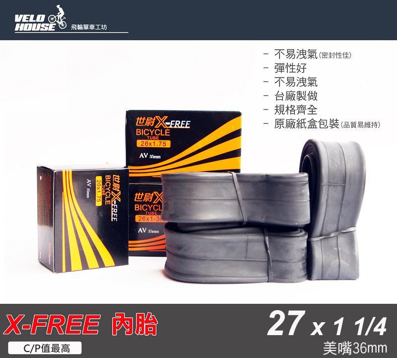 ★飛輪單車★ X-FREE內胎 27吋 (27*1 1/4 美式氣嘴35mm)CP值最高[05700204]