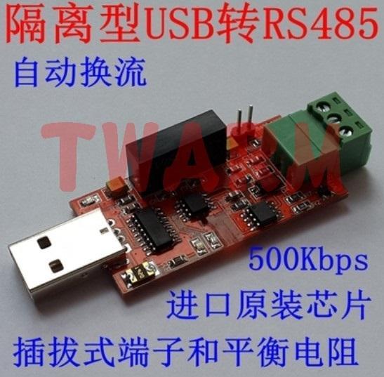 《德源科技》光電隔離USB轉RS485串口 232/485 TTL工業級轉換器