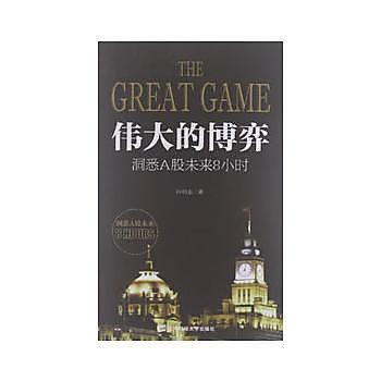 【愛書網】9787564213909 偉大的博弈:洞悉A股未來8小時 簡體書 作者:孫伯龍 著