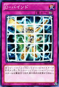 萬隆達* DE03-JP154 變形鬥士束縛網/損/微刮/微白邊