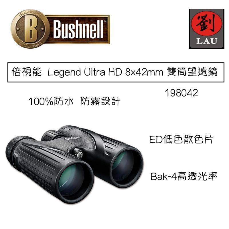 【eYe攝影】Bushnell Legend Ultra HD 8x42mm 雙筒 望遠鏡 198042 高畫屋脊棱鏡