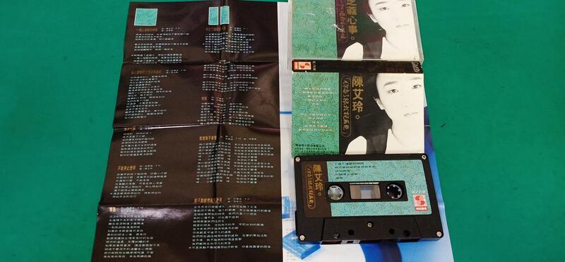 附歌詞 懷舊卡式錄音帶 卡帶 磁帶--陳艾玲 一個人唱歌的時候 J02小