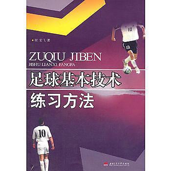 【愛書網】9787564309688 足球基本技術練習方法 簡體書 作者:付宏