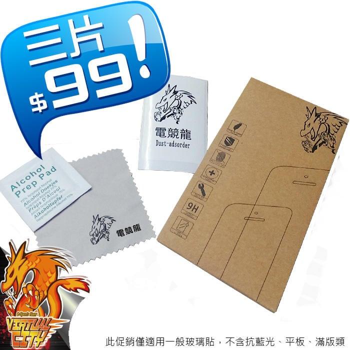 【桃園-虛擬城市】9H 玻璃保護貼 三片 $99 iPhone/htc/sony/三星/華碩/LG/infocus/小米