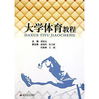 【愛書網】9787564308759 大學體育教程 簡體書 作者:郭倫志 著