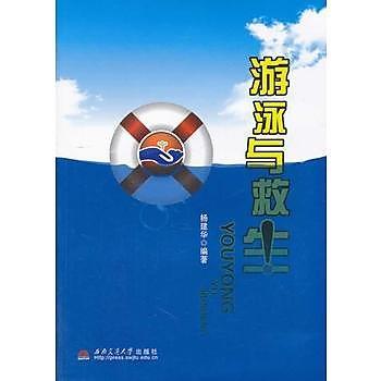 【愛書網】9787564325350 游泳與救生 簡體書 作者:楊建華 編著