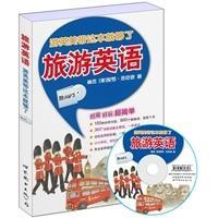 [尋書網◆b] 9787510031557 旅游英語:游英美帶這本就夠了(書+MP3)(簡體書)S2
