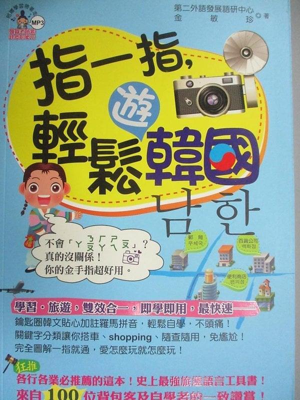 【露天書寶二手書T1/語言學習_OFB】指一指,輕鬆遊韓國(附1MP3)_金敏珍、第二外語發展語研中心