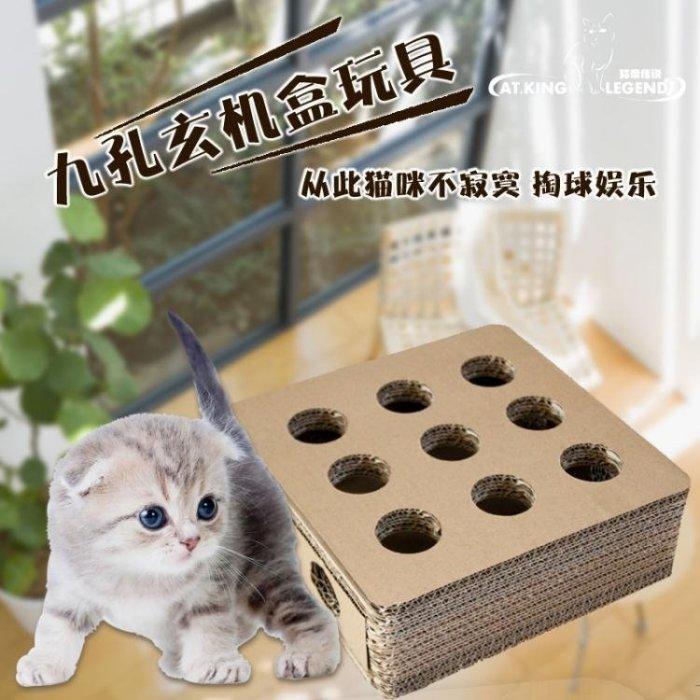 玄機盒9孔,16孔趣味貓咪玩具開發智力貓抓板瓦楞紙逗貓盒