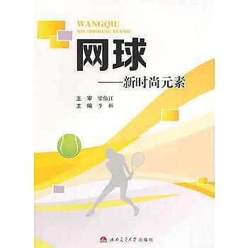 【愛書網】9787564335625 網球:新時尚元素 簡體書 作者:李彬 主編